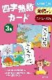 四字熟語カード (3)