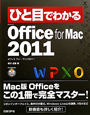 ひと目でわかる Microsoft Office for Mac 2011
