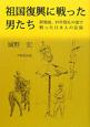 祖国復興に戦った男たち 終戦後、四年間も中国で戦った日本人の記録