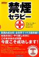 禁煙セラピー+ 催眠療法CD付き
