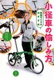 小径車の愉しみ方 和田サイクルおすすめ