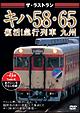 ザ・ラストラン キハ58・65 復活!急行列車 九州