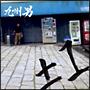 ±1(プラマイイチ)(通常盤)