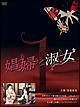 娼婦と淑女 DVD-BOX1