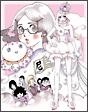 海月姫 第4巻