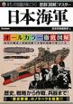 日本海軍 本モノの知識が身につく!