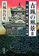 古城の風景 一向一揆の城 徳川の城 今川の城 (2)