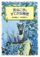 黒ねこ亭とすてきな秘密 物語の王国2-2