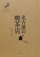 名古屋の喫茶店 ナゴヤの喫茶文化をこの一冊に。