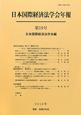 日本国際経済法学会年報 条約法条約に基づく解釈手法 WTO、国際司法裁判所及び国際投資仲裁の比較を通じ(19)