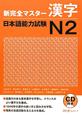 新・完全マスター 漢字 日本語能力試験 N2 CD付き