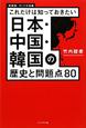 日本・中国・韓国の歴史と問題点80 オトナの常識<新装版> これだけは知っておきたい