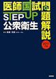 医師国試問題解説 STEP UP 公衆衛生 2011