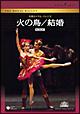 英国ロイヤル・バレエ団 「火の鳥/結婚」