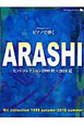 ARASHI ヒットコレクション 1999秋-2010夏 月刊Pianoプレゼンツ ピアノで弾く