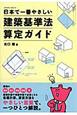日本で一番やさしい 建築基準法 算定ガイド