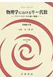 物理学における リー代数<第2版> アイソスピンから統一理論へ