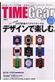 TIME Gear 3万円前後のリアルウオッチはデザインで楽しむ。(1)
