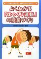 よくわかる「体つくり運動」の授業づくり 子どもの運動への意欲と体力・運動能力を伸ばす授業の