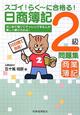 日商簿記 2級 商業簿記問題集 スゴイ!らく~に合格る!