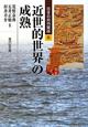 近世的世界の成熟 日本の対外関係6
