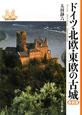 ドイツ・北欧・東欧の古城<新装版> 世界の城郭