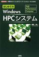 はじめてのWindows HPCシステム 手持ちのパソコンが「スーパーコンピュータ」になる!
