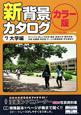 新・背景カタログ<カラー版> 大学編 (7)