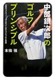 中部銀次郎のゴルフ プリンシプル 伝説のゴルファーから学ぶ人生とゴルフの大原則