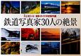 鉄道写真家30人の絶景 撮影ガイド付傑作選