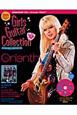 """ガールズ・ギター・コレクション DVD付き 2010 女の子のための""""ギター・ファッション・マガジン"""""""