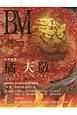 美術の杜 巻頭特集:橘天敬 今、甦る伝説の日本画家昭和の巨匠 BM(24)