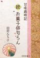続・お菓子俳句ろん 甘味歳時記