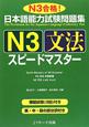 日本語能力試験問題集 N3 文法 スピードマスター N3合格!