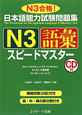 日本語能力試験問題集 N3 語彙 スピードマスター CD付 N3合格!
