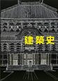 建築史<増補改訂版>
