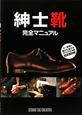 紳士靴 完全マニュアル 正しい革靴の履き方、選び方 お手入れ方法まで網羅