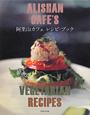 阿里山カフェ レシピ・ブック VEGETARIAN RECIPIS