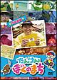 NHK-DVD たんけんぼくのまち ☆茨城県編☆