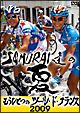SAMURAI達の夏2009~もうひとつのツール・ド・フランス~