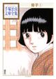 奇子 (1)