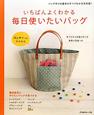 毎日使いたいバッグ いちばんよくわかる バッグ作りの基本がすべてわかる決定版!