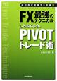 しろふくろうのPIVOTトレード術 FX最強のテクニカル 成功者が実践する投資法