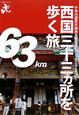 エコ旅ニッポン 西国三十三カ所を歩く旅 千年の歴史を秘める観音巡礼 札所を拠点に歩く特選7