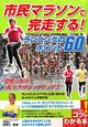 市民マラソンで完走する!ランニングのポイント60 目標に向けて「走り」をステップアップ!!
