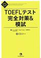 TOEFLテスト 完全対策&模試 TOEFL iBT Testパーフェクト対策シリーズ CD付き