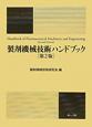 製剤機械技術ハンドブック<第2版>