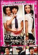 リトルママ・スキャンダル! DVD-BOXI