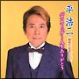 平浩二 40周年記念アルバム バスストップ~人生ありがとう