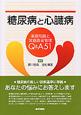 糖尿病と心臓病 基礎知識と実践患者管理 Q&A51